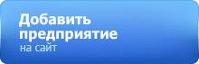 Добавить предприятие в Горловский каталог предприятий
